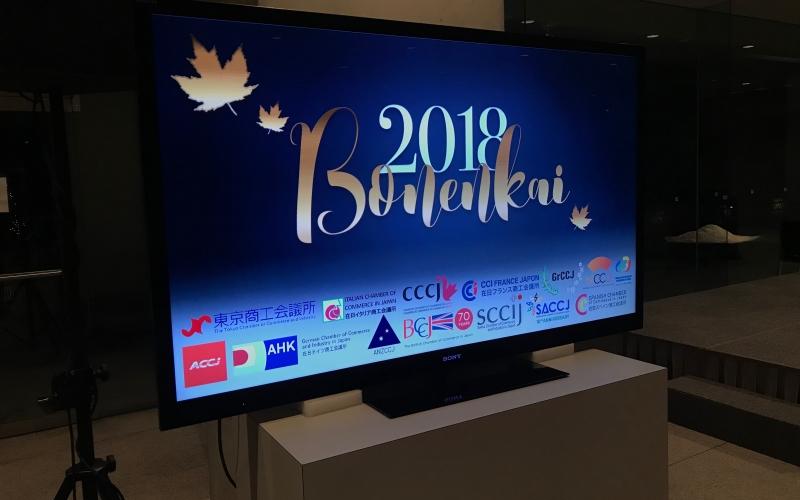 2018 CCCJ Bonenkai 1