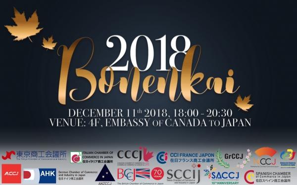 Joint Chamber Bonenkai 2018- Fully Booked!