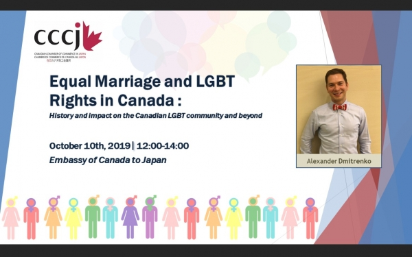 GDM guest speaker series ''Equal Marriage and LGBT Rights in Canada:  History and impact on the Canadian LGBT community and beyond, including Japan'''
