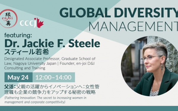 "GDM Lunch Seminar Series「父活」:父親の活躍からイノベーションへ:女性管理職も企業の競争力をアップする秘密の戦略』  ""Fathering innovation: The secret to increasing women in management and also corporate competitivity"""