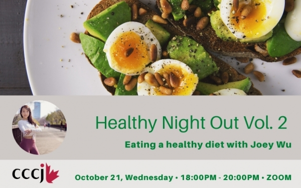 CCCJ Healthy Night Out Vol. 2- Eating a healthy diet with Joey Wu