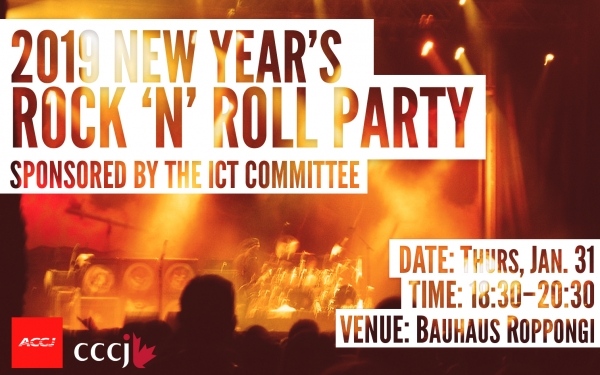 2019 New Year's Rock 'n' Roll Party, sponsored by the ICT Committee